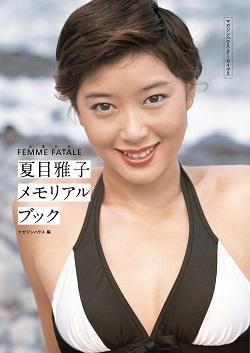 夏目雅子メモリアルブック.jpg